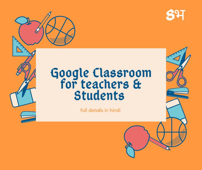 गूगल क्लासरूम-शिक्षकों और छात्रों के लिए सम्पूर्ण ज्ञान।