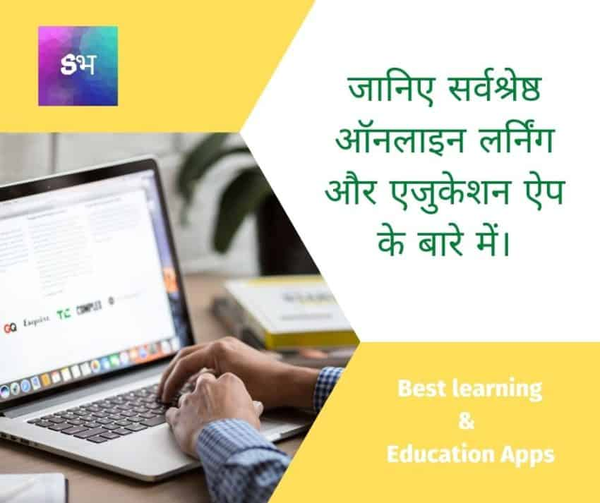 Online Learning and Education Apps